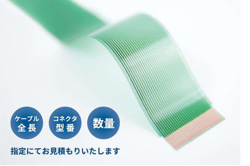 P-Flex™ カスタムフラットケーブル