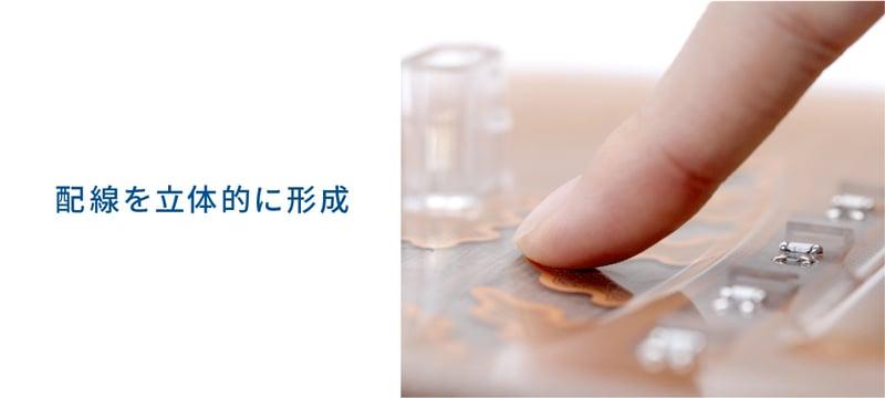 IMPCにより部品、機能、デザインを一体化し製品薄型化、部品点数削減、軽量化、組付工数削減を実現します。