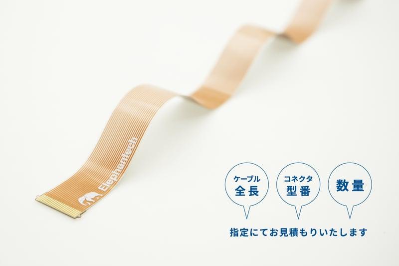 P-Flex® カスタム片面フラットケーブル