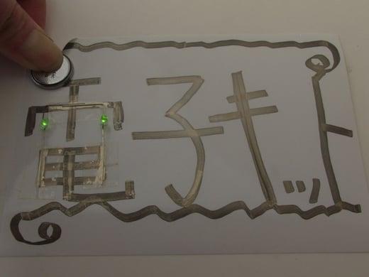 回路マーカー(denshikit)