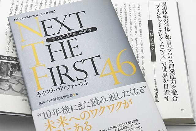 ダイヤモンド社「NEXT THE FIRST46 次世代を担う市場の開拓者」に弊社が紹介されました。